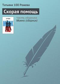 Рожева, Татьяна 100  - Скорая помощь