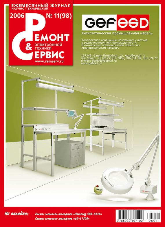 Отсутствует Ремонт и Сервис электронной техники №11/2006