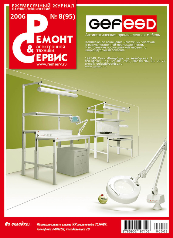 Ремонт и Сервис электронной техники №08/2006