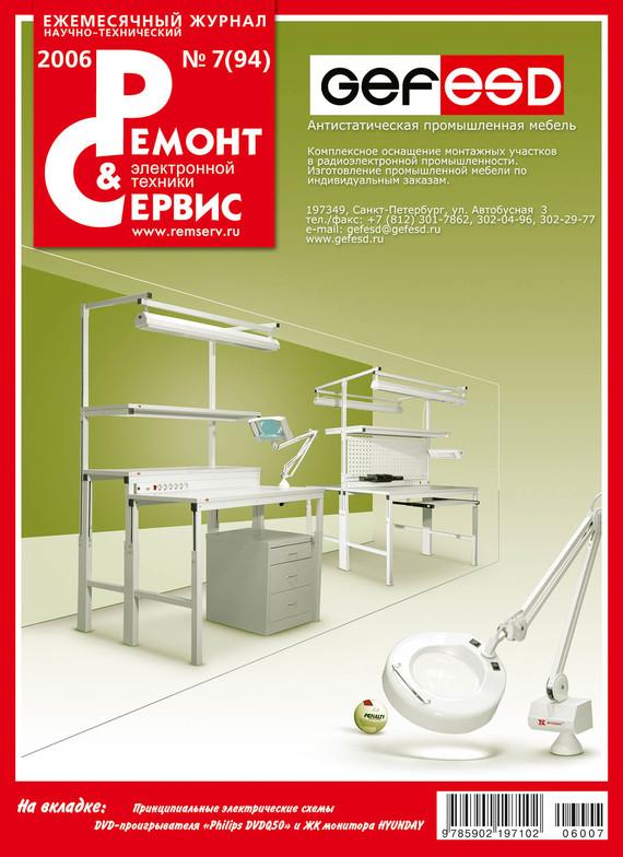 Отсутствует Ремонт и Сервис электронной техники №07/2006