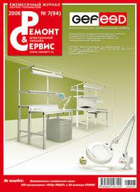 - Ремонт и Сервис электронной техники №07/2006