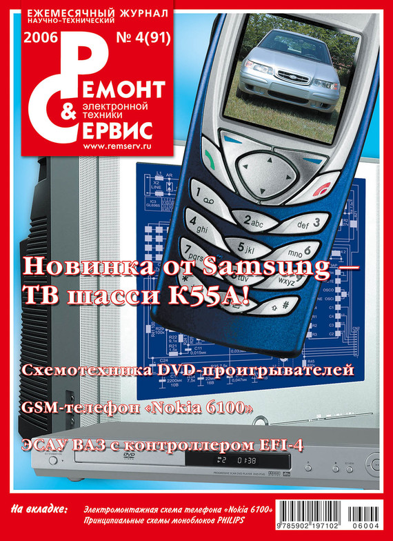 Ремонт и Сервис электронной техники №04/2006