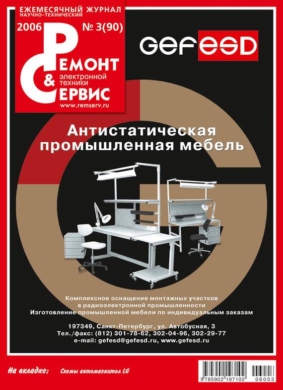 Отсутствует Ремонт и Сервис электронной техники №03/2006