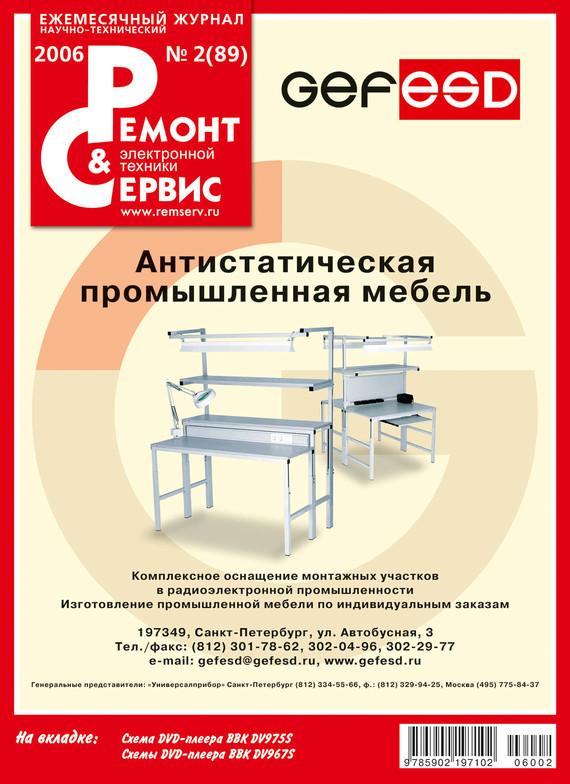 Отсутствует Ремонт и Сервис электронной техники №02/2006