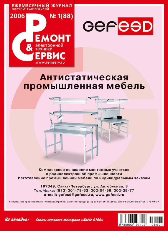 Ремонт и Сервис электронной техники №01/2006