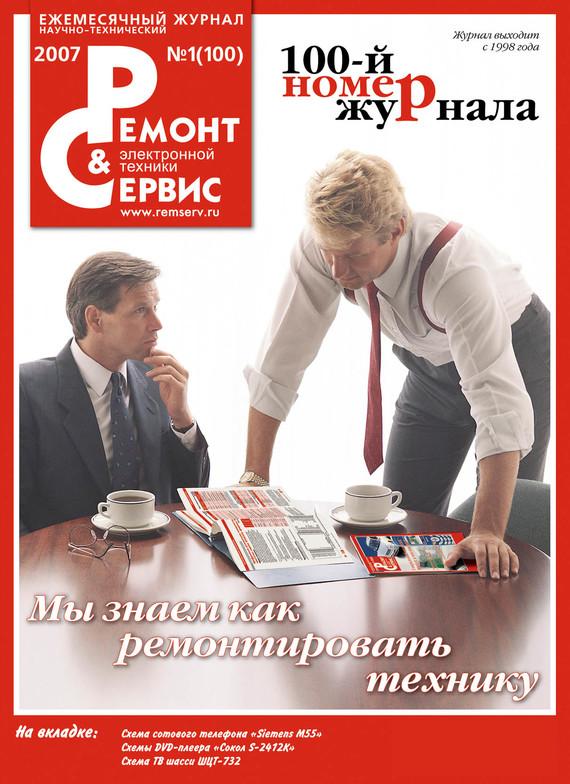 Отсутствует Ремонт и Сервис электронной техники №01/2007