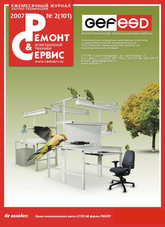 Отсутствует Ремонт и Сервис электронной техники №02/2007