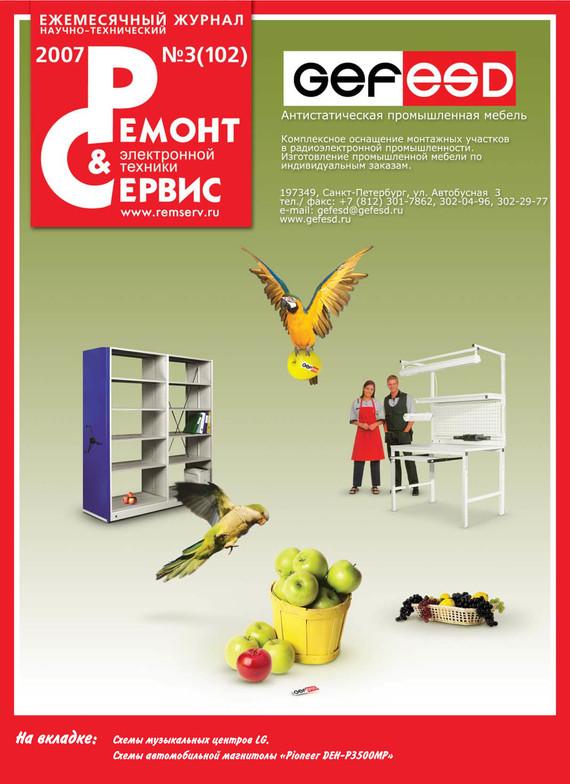 Отсутствует Ремонт и Сервис электронной техники №03/2007