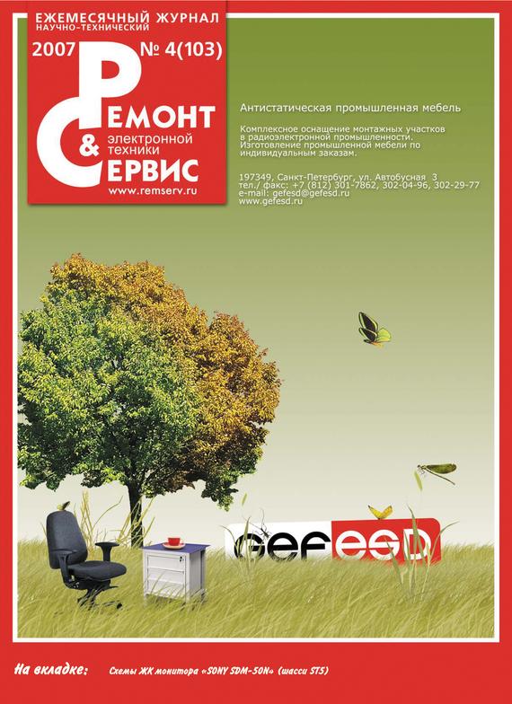 Отсутствует Ремонт и Сервис электронной техники №04/2007
