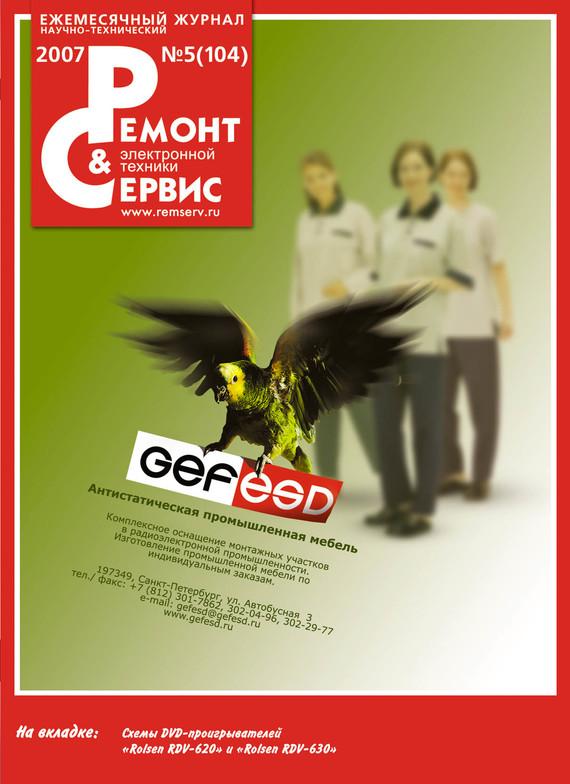 Отсутствует Ремонт и Сервис электронной техники №05/2007 комлев и ковыль