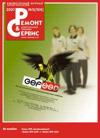 - Ремонт и Сервис электронной техники №05/2007