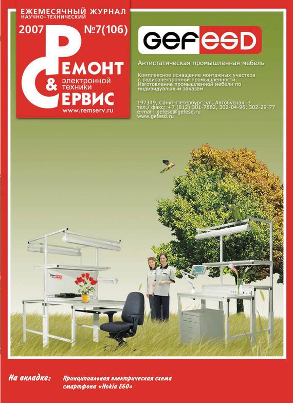 Отсутствует Ремонт и Сервис электронной техники №07/2007