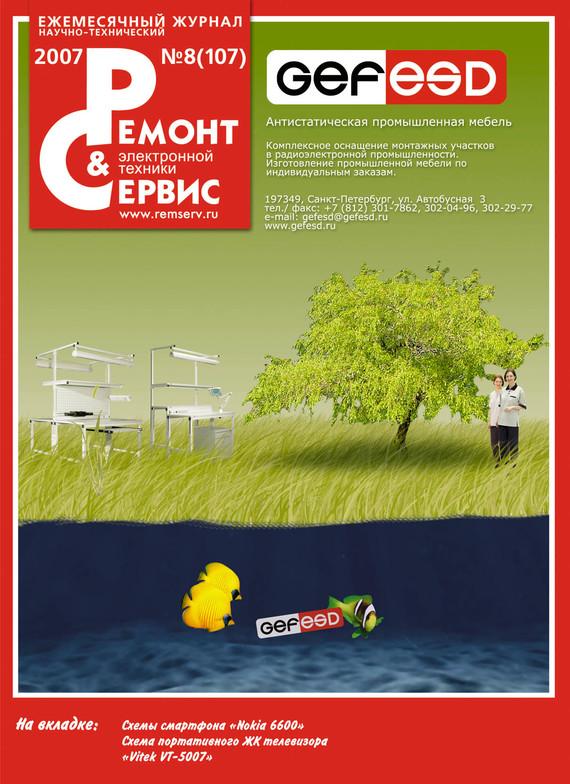 Отсутствует Ремонт и Сервис электронной техники №08/2007 комлев и ковыль