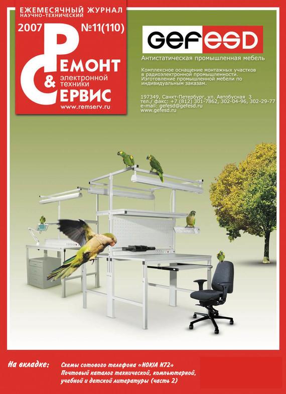 Отсутствует Ремонт и Сервис электронной техники №11/2007