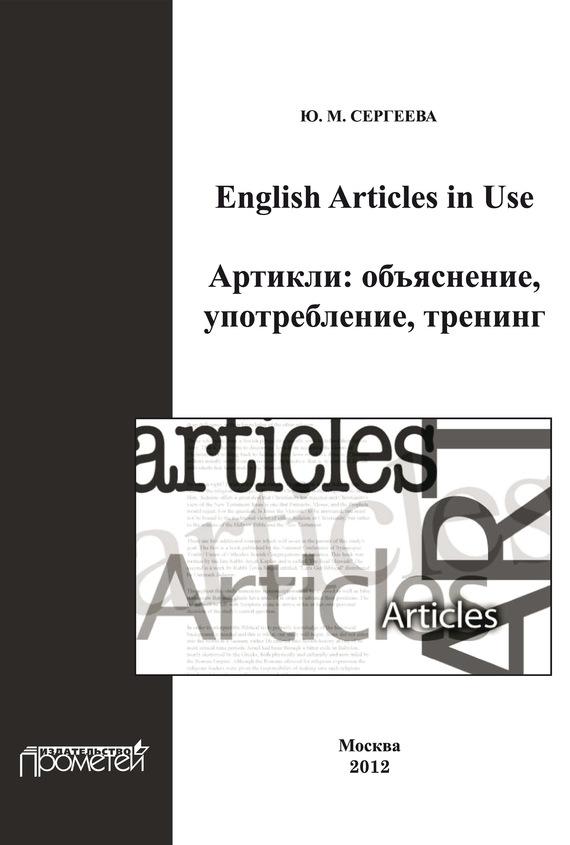 Ю. М. Сергеева English Articles in Use. Артикли: объяснение, употребление, тренинг