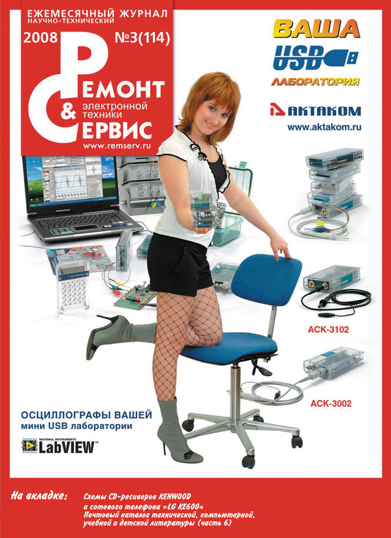 Отсутствует Ремонт и Сервис электронной техники №03/2008 все цены