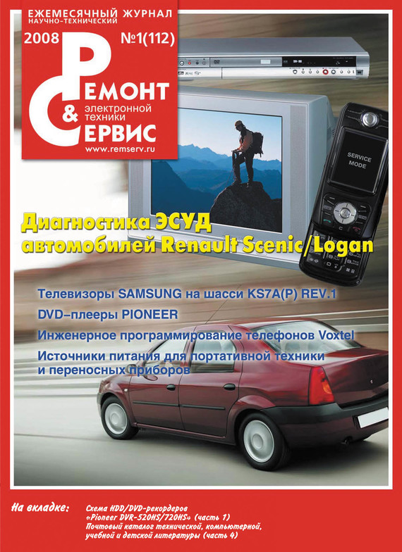 Отсутствует Ремонт и Сервис электронной техники №01/2008