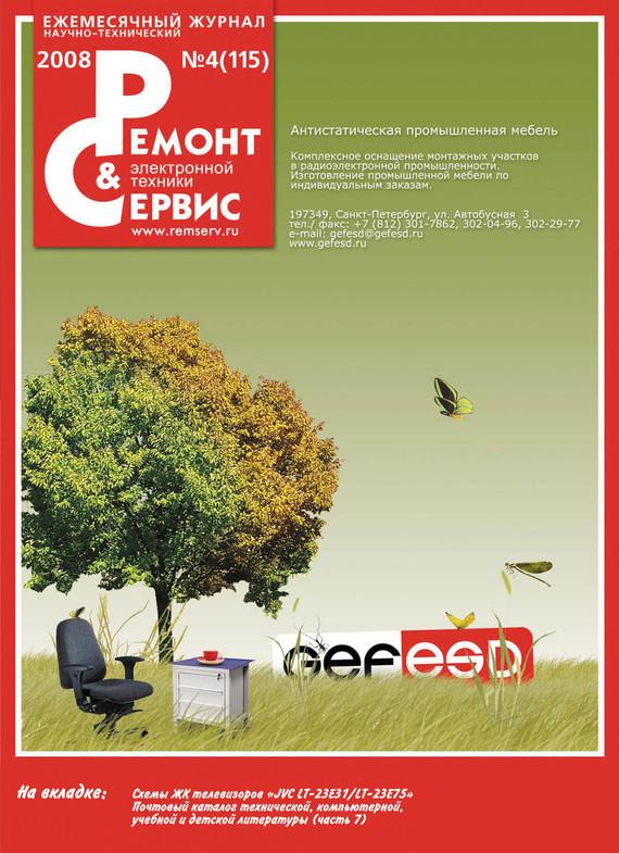 Книга Ремонт и Сервис электронной техники №04/2008
