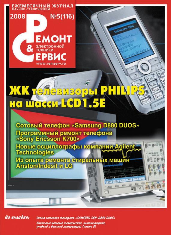 Отсутствует Ремонт и Сервис электронной техники №05/2008