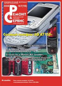 - Ремонт и Сервис электронной техники №07/2008