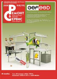 Отсутствует - Ремонт и Сервис электронной техники №08/2008