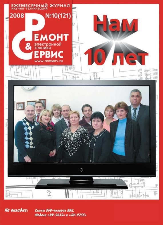 Отсутствует Ремонт и Сервис электронной техники №10/2008 комлев и ковыль