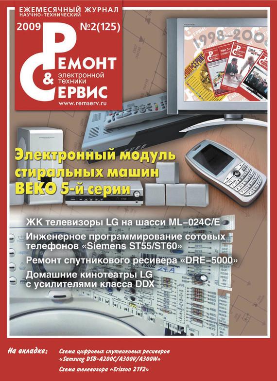 Отсутствует Ремонт и Сервис электронной техники №02/2009 мобильные телефоны lg ремонт и обслуживание том i cd