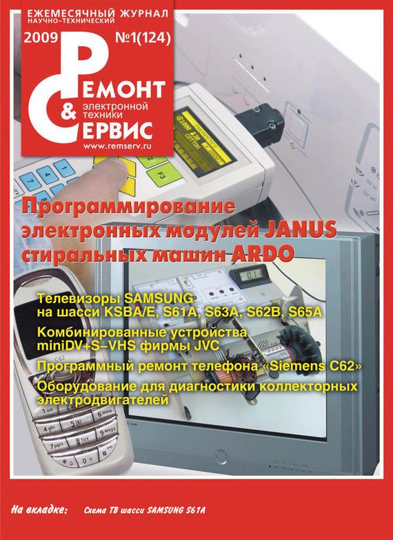 Отсутствует Ремонт и Сервис электронной техники №01/2009