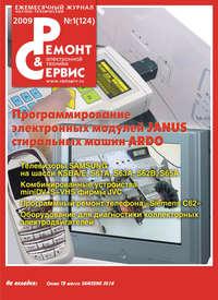 Отсутствует - Ремонт и Сервис электронной техники №01/2009