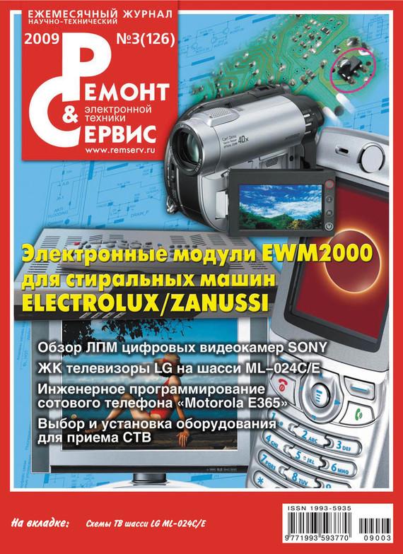Отсутствует Ремонт и Сервис электронной техники №03/2009 мобильные телефоны lg ремонт и обслуживание том i cd
