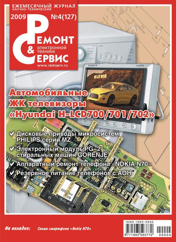 Отсутствует Ремонт и Сервис электронной техники №04/2009 мобильные телефоны lg ремонт и обслуживание том i cd