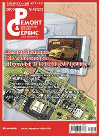 Отсутствует - Ремонт и Сервис электронной техники №04/2009