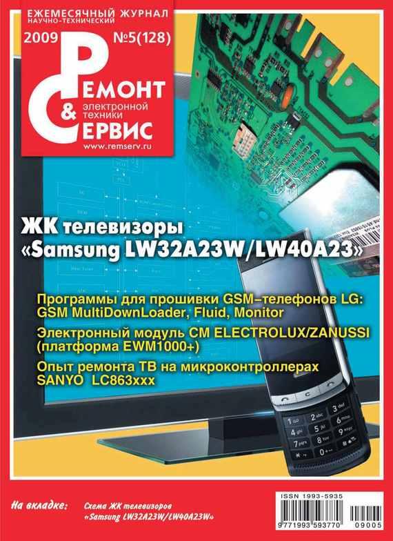Отсутствует Ремонт и Сервис электронной техники №05/2009 все цены