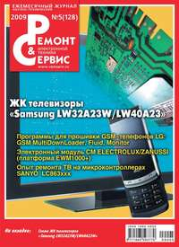 Отсутствует - Ремонт и Сервис электронной техники №05/2009