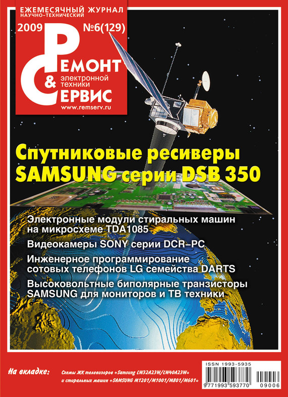 Отсутствует Ремонт и Сервис электронной техники №06/2009 мобильные телефоны lg ремонт и обслуживание том i cd