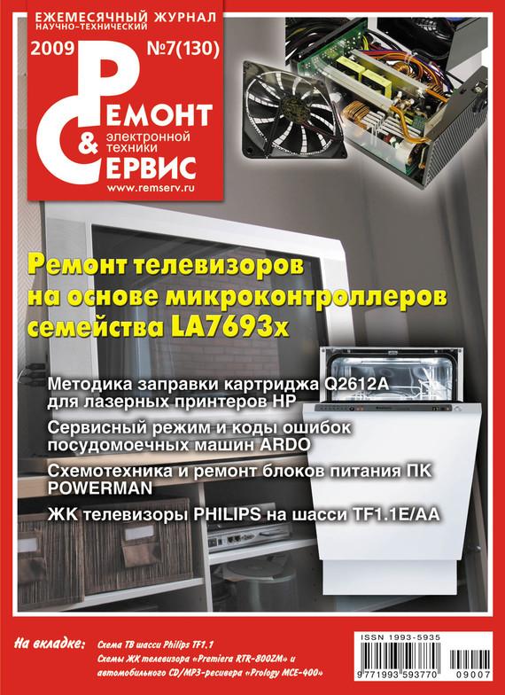 Отсутствует Ремонт и Сервис электронной техники №07/2009 отсутствует ремонт и сервис электронной техники 05 2009