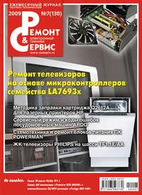 - Ремонт и Сервис электронной техники №07/2009
