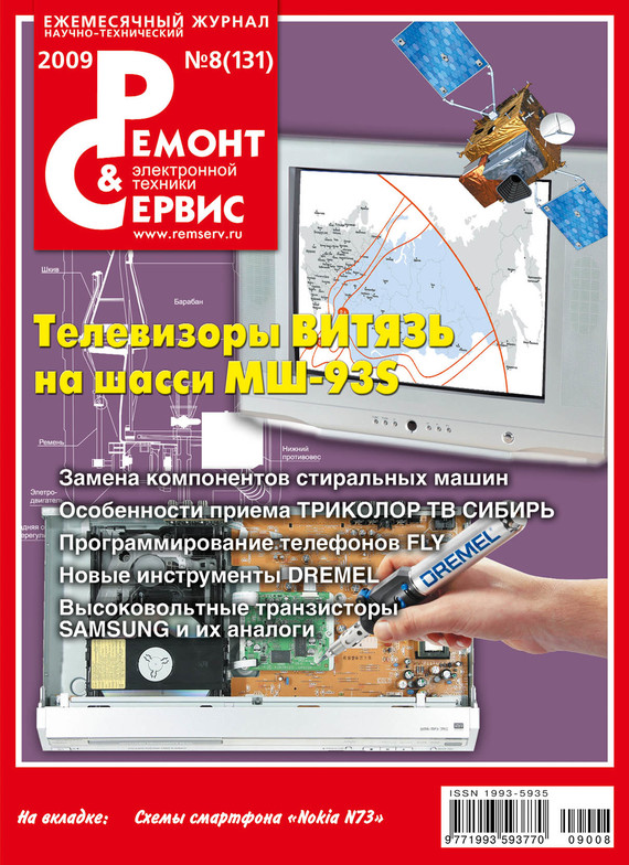 Отсутствует Ремонт и Сервис электронной техники №08/2009