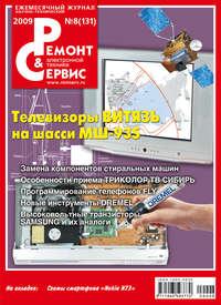 Отсутствует - Ремонт и Сервис электронной техники №08/2009