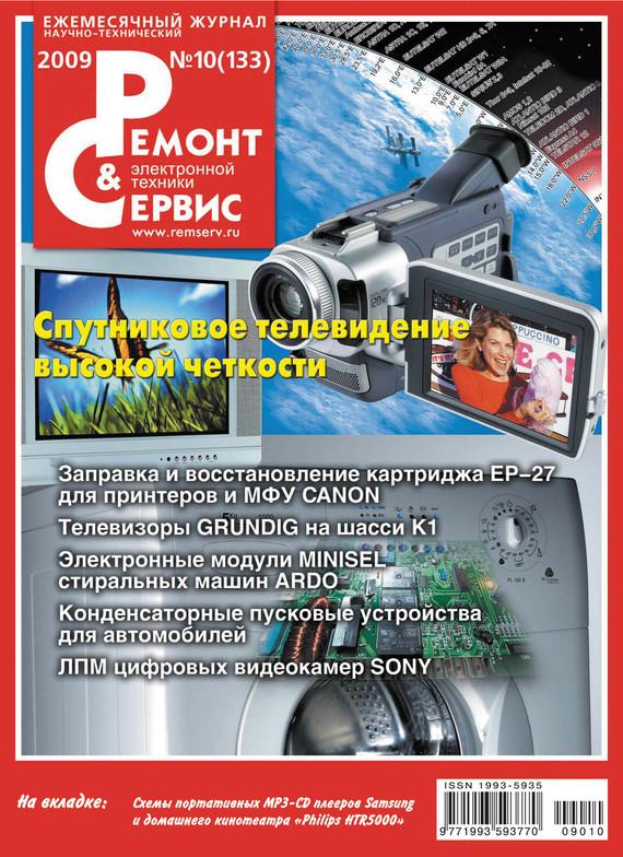 Обложка книги Ремонт и Сервис электронной техники №10/2009, автор Отсутствует