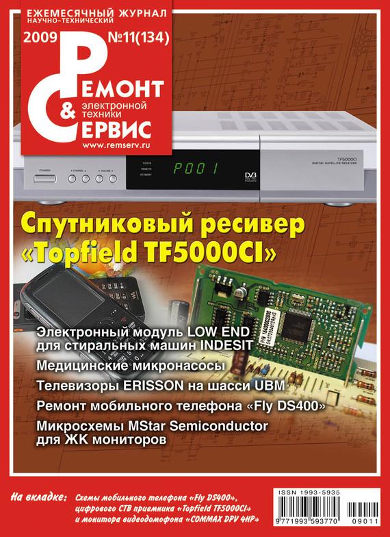 Отсутствует Ремонт и Сервис электронной техники №11/2009