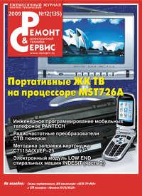 Отсутствует - Ремонт и Сервис электронной техники №12/2009