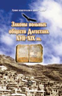 Отсутствует - Законы вольных обществ Дагестана XVII–XIX вв.