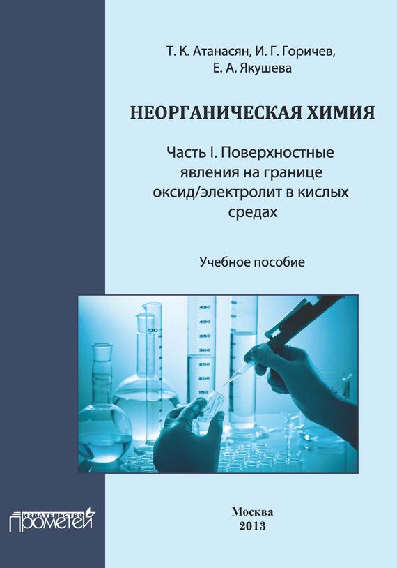 Неорганическая химия: Часть I. Поверхностные явления на границе оксид/электролит в кислых средах
