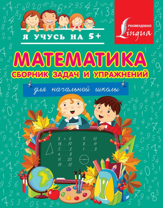 Н. Д. Анашина Математика. Сборник задач и упражнений для начальной школы