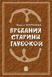Миясат Шурпаева Предания старины глубокой апдайк д рассказы о маплах