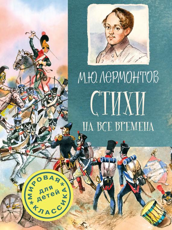 напряженная интрига в книге Михаил Юрьевич Лермонтов