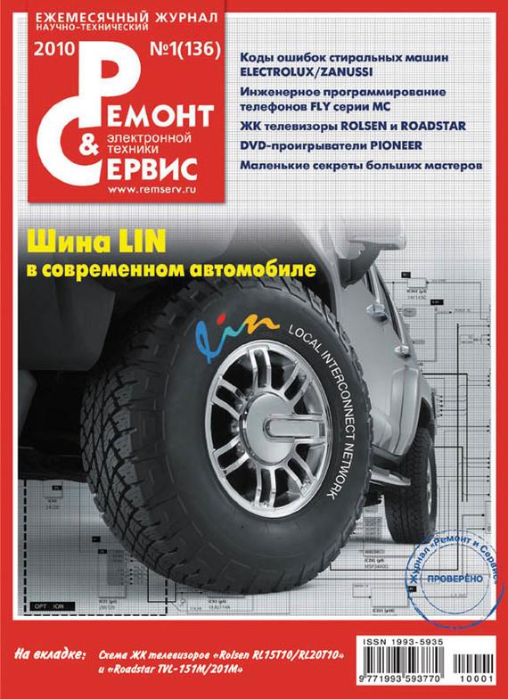 Отсутствует Ремонт и Сервис электронной техники №01/2010 мобильные телефоны lg ремонт и обслуживание том i cd