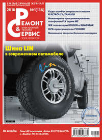 - Ремонт и Сервис электронной техники №01/2010