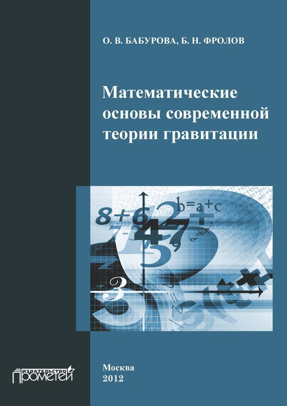О. В. Бабурова Математические основы современной теории гравитации в н сидоров математические методы в строительной механике с основами теории обобщенных функций